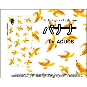 スマホケース AQUOS sense2 かんたん SHV43K au ハードケース/TPUソフトケース バナナ ばなな 果物 黄色 フルーツ|orisma