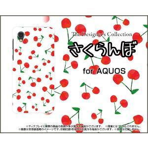 スマホケース AQUOS sense2 かんたん SHV43K au ハードケース/TPUソフトケース さくらんぼ チェリー サクランボ 赤 果物|orisma