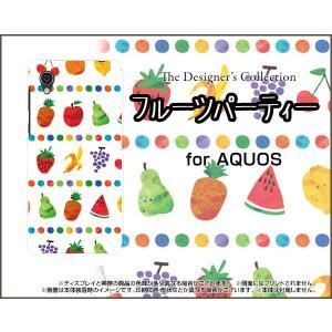 スマホケース AQUOS sense2 かんたん SHV43K au ハードケース/TPUソフトケース フルーツパーティ 果物 カラフル くだもの ポップ|orisma