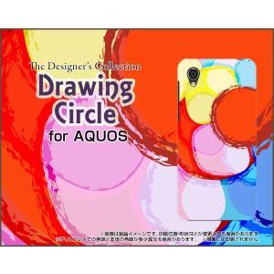 スマホケース AQUOS sense2 かんたん SHV43K au ハードケース/TPUソフトケース Drowing Circle カラフル 赤 レッド アート まる|orisma