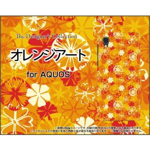 スマホケース AQUOS sense2 かんたん SHV43K au ハードケース/TPUソフトケース オレンジアート おれんじ 橙 あざやか きれい|orisma