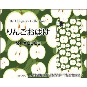 スマホケース AQUOS sense2 かんたん SHV43K au ハードケース/TPUソフトケース りんごおばけ 青りんご リンゴ 林檎|orisma