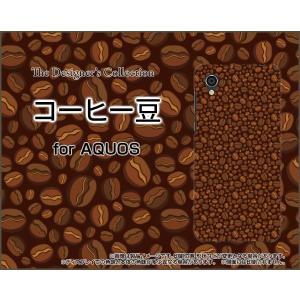 スマホケース AQUOS sense2 かんたん SHV43K au ハードケース/TPUソフトケース コーヒー豆 珈琲 豆(まめ) ビーンズ 茶色 茶系|orisma
