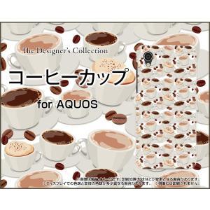 スマホケース AQUOS sense2 かんたん SHV43K au ハードケース/TPUソフトケース コーヒーカップ 珈琲 カップ コーヒー豆 飲み物 ドリンク|orisma