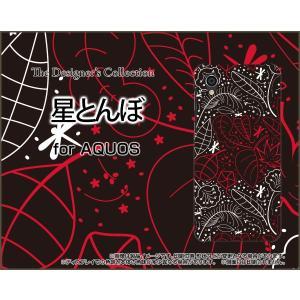 スマホケース AQUOS sense2 かんたん SHV43K au ハードケース/TPUソフトケース 星とんぼ ほし スター トンボ 蜻蛉 ラインアート|orisma