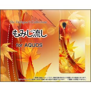 スマホケース AQUOS sense2 かんたん SHV43K au ハードケース/TPUソフトケース もみじ流し 紅葉 秋 きれい あざやか 和柄 わがら|orisma