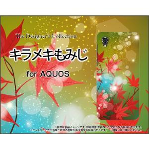 AQUOS sense2 かんたん SHV43K au ハードケース/TPUソフトケース 液晶保護フィルム付 キラメキもみじ 紅葉 秋 きらきら 光 和柄 わがら|orisma