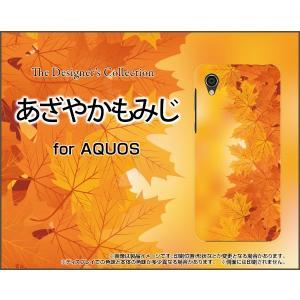 AQUOS sense2 かんたん SHV43K au ハードケース/TPUソフトケース 液晶保護フィルム付 あざやかもみじ 紅葉 秋 鮮やか 和柄 わがら|orisma