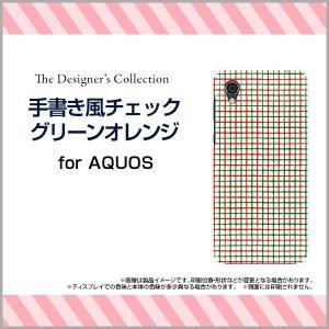 AQUOS sense2 かんたん SHV43K au ハードケース/TPUソフトケース 液晶保護フィルム付 手書き風チェックグリーンオレンジ チェック柄 格子柄 緑 シンプル orisma