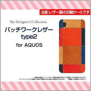 AQUOS sense2 かんたん SHV43K au ハードケース/TPUソフトケース 液晶保護フィルム付 パッチワークレザー(レザー調)type2 レザー 皮 かわ パッチワーク orisma
