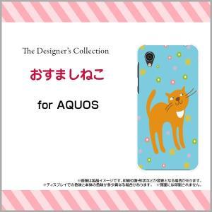 AQUOS sense2 かんたん SHV43K au ハードケース/TPUソフトケース 液晶保護フィルム付 おすましねこ イラスト キャラクター 花柄 フラワー 猫 ネコ イエロー 黄|orisma