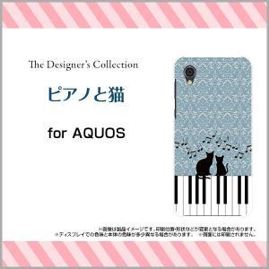 スマホケース AQUOS sense2 かんたん SHV43K au ハードケース/TPUソフトケース ピアノと猫 楽器 ねこ ネコ 音符 ダマスク柄 イラスト シルエット ブルー 青|orisma