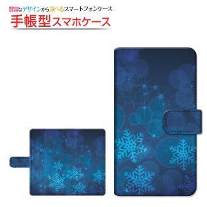 スマホケース シンプルスマホ4 707SH 509SH 401SH 204SH 手帳型 スライド式 カバー 輝く星と結晶 冬 結晶 雪 スノー ひかり 光 ほし スター|orisma