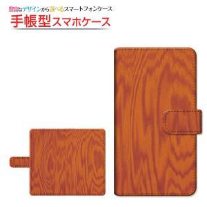スマホケース シンプルスマホ4 707SH 509SH 401SH 204SH 手帳型 スライド式 カバー Wood(木目調) type004 wood調 ウッド調 シンプル|orisma