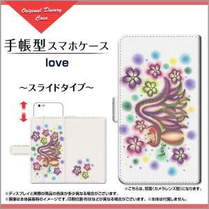 スマホケース シンプルスマホ3 509SH 401SH 204SH 手帳型 スライド式 ケース/カバー love わだの めぐみ デザイン イラスト 墨 パステル かわいい ほっこり|orisma