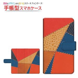 スマホケース シンプルスマホ4 707SH 509SH 401SH 204SH 手帳型 スライド式 液晶保護フィルム付 パッチワークレザーtype1 レザー 皮 かわ パッチワーク カラフル|orisma