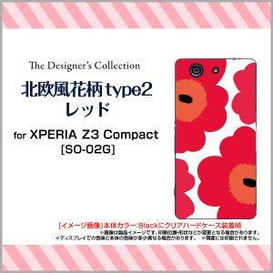 XPERIA Z3 Compact SO-02G ハードケース/TPUソフトケース 液晶保護フィルム付 北欧風花柄type2レッド マリメッコ風 花柄 フラワー レッド 赤|orisma