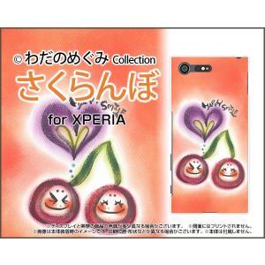 スマホケース XPERIA X Compact SO-02J ハードケース/TPUソフトケース さくらんぼ わだのめぐみ デザイン イラスト 墨 パステル かわいい ほっこり orisma