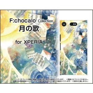 XPERIA XZ1 Compact SO-02K ハードケース/TPUソフトケース 液晶保護フィルム付 月の歌 F:chocalo デザイン 月 音符 幻想 空 宇宙|orisma