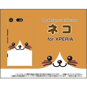 XPERIA XZ1 Compact SO-02K ハードケース/TPUソフトケース 液晶保護フィルム付 ネコ 動物 猫(ネコ ねこ) orisma