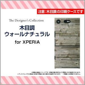 スマホケース XPERIA XZ1 Compact SO-02K ハードケース/TPUソフトケース 木目調ウォールナチュラル ウッド wood ホワイト 白 ナチュラル シンプル|orisma