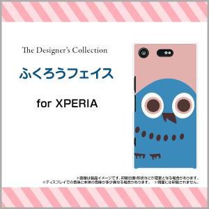 スマホケース XPERIA XZ1 Compact SO-02K ハードケース/TPUソフトケース ふくろうフェイス イラスト キャラクター ふくろう フクロウ ブルー orisma