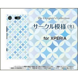 スマホケース XPERIA XZ1 Compact SO-02K ハードケース/TPUソフトケース サークル模様(冬) 綺麗(きれい) ブルー 雪の結晶 orisma