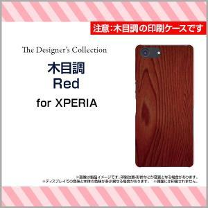 XPERIA Ace SO-02L docomo ハードケース/TPUソフトケース 液晶保護フィルム付 木目調Red ウッド wood ブラウン 茶色 ナチュラル シンプル|orisma