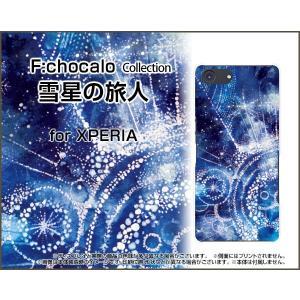 スマホケース XPERIA Ace SO-02L docomo ハードケース/TPUソフトケース 雪星の旅人 F:chocalo デザイン 星 夜空 点描 冬 雪の結晶|orisma