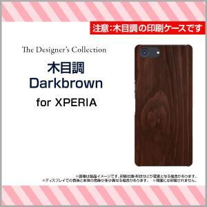 スマホケース XPERIA Ace SO-02L docomo ハードケース/TPUソフトケース 木目調Darkbrown ウッド wood ブラウン 茶色 ナチュラル シンプル|orisma