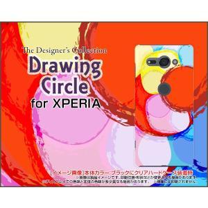 スマホケース XPERIA XZ2 Compact SO-05K ハードケース/TPUソフトケース Drowing Circle カラフル 赤 レッド アート まる|orisma