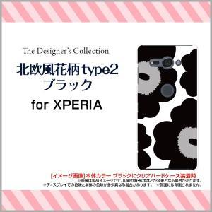 スマホケース XPERIA XZ2 Compact SO-05K ハードケース/TPUソフトケース 北欧風花柄type2ブラック マリメッコ風 花柄 フラワー 黒 モノトーン|orisma