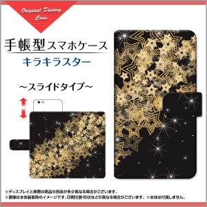 スマホケース Spray 402LG 手帳型 スライドタイプ ケース/カバー キラキラスター 宇宙柄 ギャラクシー柄 スペース柄 星 スター キラキラ 黒|orisma