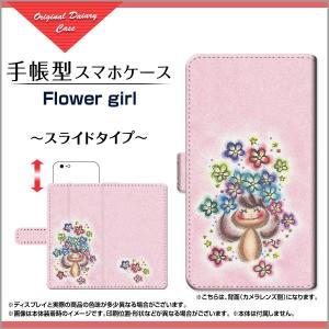 スマホケース Spray 402LG 手帳型 スライドタイプ ケース/カバー Flower girl わだの めぐみ デザイン イラスト 墨 パステル かわいい|orisma
