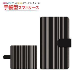 スマホケース URBANO V03 KYV38 V02 V01 手帳型 スライド式 カバー ストライプモノトーン ボーダー ストライプ しましま ブラック 黒 シンプル|orisma