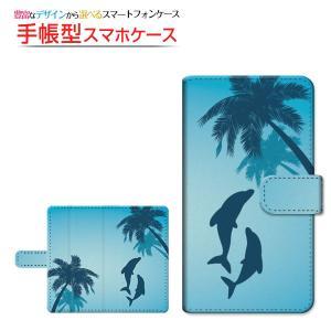スマホケース URBANO V03 KYV38 V02 V01 手帳型 スライド式 カバー イルカとヤシの木 夏 イルカ いるか ヤシの木 イラスト シルエット ブルー|orisma