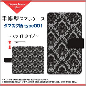 スマホケース LG style L-03K V30+ L-01K V20 PRO 手帳型 スライド式 ケース/カバー 液晶保護フィルム付 ダマスク柄 type001 綺麗 きれい モノトーン おしゃれ orisma