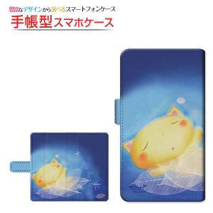 スマホケース XPERIA XZ1 XZ1 Compact Premium XZs 手帳型 スライドタイプ ケース/カバー おやすみねこ やのともこ デザイン イラスト ねこ 夜空 星 ブルー|orisma