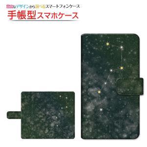 スマホケース XPERIA XZ1 XZ1 Compact Premium XZs 手帳型 スライドタイプ ケース 液晶保護フィルム付 北斗七星グリーン 星座 宇宙柄 ギャラクシー柄 スペース柄|orisma