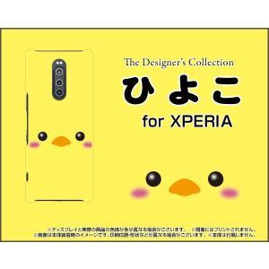 対応機種:XPERIA 1 [SO-03L SOV40] 対応キャリア:docomo(ドコモ)・au...