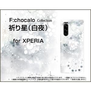 スマホケース XPERIA 5 SO-01M SOV41 ハードケース/TPUソフトケース 祈り星(白夜) F:chocalo デザイン シンプル 白 イラスト 模様 星 orisma