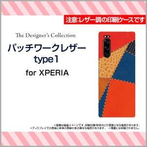 スマホケース XPERIA 5 SO-01M SOV41 ハードケース/TPUソフトケース パッチワ...