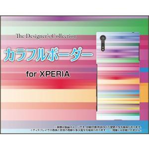 XPERIA XZ SO-01J SOV34 601SO ハードケース/TPUソフトケース 液晶保護フィルム付 カラフルボーダー type001 カラフル ボーダー 虹 レインボー|orisma