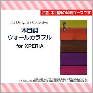 XPERIA XZ SO-01J SOV34 601SO ハードケース/TPUソフトケース 液晶保護フィルム付 木目調ウォールカラフル ウッド wood ブラウン カラフル シンプル|orisma