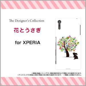 スマホケース XPERIA XZ SO-01J SOV34 601SO ハードケース/TPUソフトケース 花とうさぎ 花柄 フラワー 木 うさぎ ウサギ シルエット イラスト かわいい|orisma