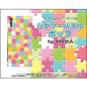 スマホケース XPERIA XZ SO-01J SOV34 601SO ハードケース/TPUソフトケース ジグソーパズル ポップ 可愛い(かわいい) ピース|orisma
