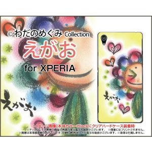 スマホケース XPERIA Z5 SO-01H SOV32 501SO ハードケース/TPUソフトケース えがお わだのめぐみ デザイン イラスト 墨 パステル かわいい ほっこり|orisma