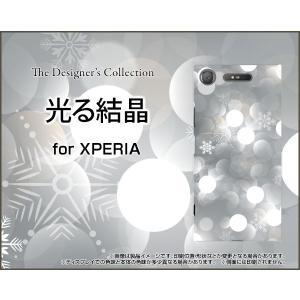 スマホケース XPERIA XZ1 SO-01K SOV36 701SO ハードケース/TPUソフトケース 光る結晶 冬 結晶 スノー ひかり 光 反射|orisma