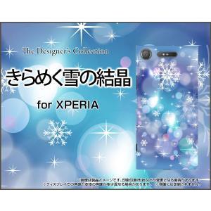 スマホケース XPERIA XZ1 SO-01K SOV36 701SO ハードケース/TPUソフトケース きらめく雪の結晶 冬 結晶 スノー ひかり 光 反射|orisma