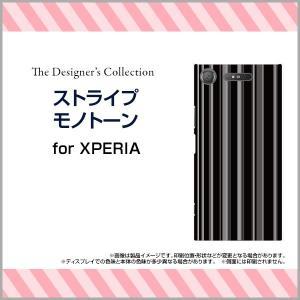 XPERIA XZ1 SO-01K SOV36 701SO ハードケース/TPUソフトケース 液晶保護フィルム付 ストライプモノトーン ボーダー ストライプ しましま ブラック 黒 シンプル|orisma